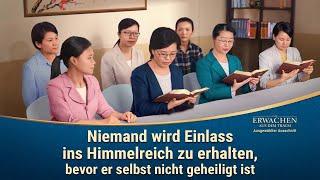 Das Erwachen aus dem Traum – Niemand wird Einlass ins Himmelreich zu erhalten, bevor er selbst nicht geheiligt ist (Filmausschnitt 2/4)