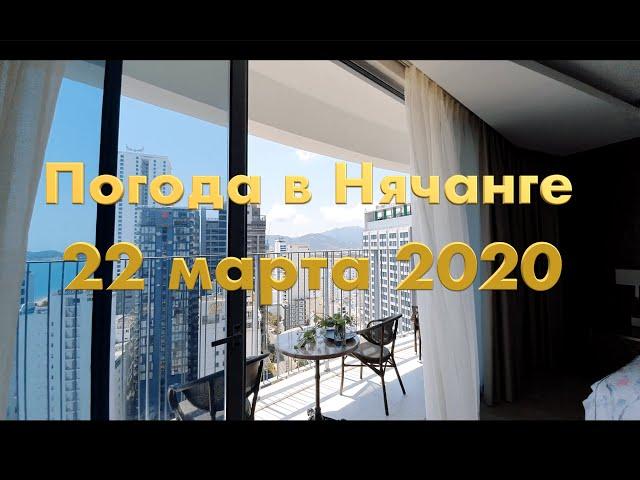 Погода в Нячанге сегодня, 22 марта 2020 года + ОБЗОР апартаментов с ВИДОМ НА МОРЕ,