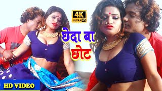 एकदम मजेदार गाना छेदा बा छोट - Kundan Bihari Babu - Bhojpuri New Song 2020