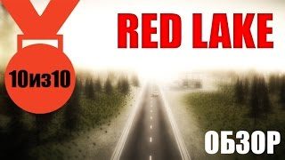 �������� ���� [10из10] Обзор Red Lake ������