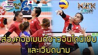 """ส่องคอมเมนต์ชาวอินโดและเวียดนาม-หลังที่""""สุพรีม-ชลบุรี""""เอาชนะฮิซามิสึ-สปริงส์-3-1-เซตในนัดที่-5"""