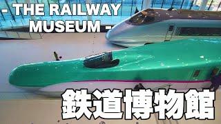 鉄道博物館 さいたま市