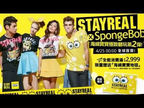 STAYREAL x SpongeBob