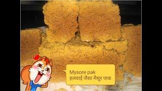 Easy homemade #Mysorepak recipe with tips हलवाई जैसा मैसूर पाक tasty and quick by #RatanKuvar