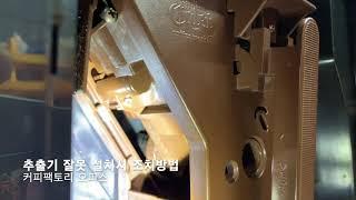 커피팩토리 오피스 에스프레소 머신: 추출기 잘못 설치 …