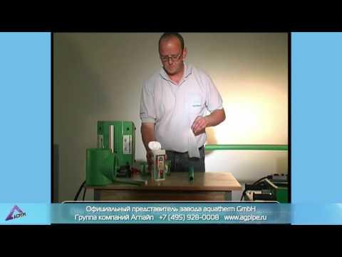 Электромуфтовая сварка Aquatherm