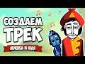 СОЗДАЙ СВОЙ КРУТОЙ ТРЕК ♦ Incredibox v7 - Jeevan