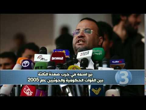 #بي_بي_سي_ترندينغ: من هو القيادي الحوثي البارز #صالح_الصماد الذي قتله #التحالف_السعودي  - نشر قبل 16 دقيقة