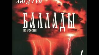 "MetalRus.ru (Hard Rock). ""Хард-Рок баллады из России"" (1995) [Full Album]"