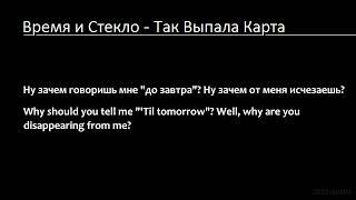 Время и Стекло - Так Выпала Карта (Lyrics & English Translation)_update
