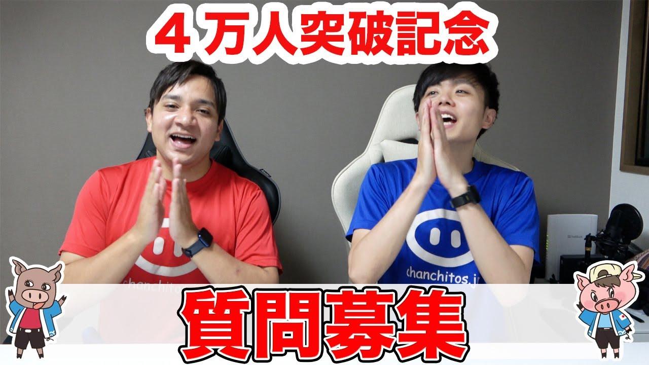 【4万人突破記念】質問コーナーの為の質問募集!!