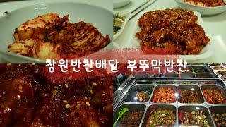 창원반찬배달/창원반찬맛집-부뚜막반찬-반찬온라인판매/김장…