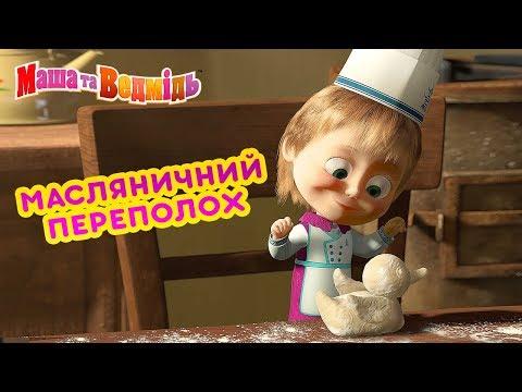 Маша та Ведмідь 🥞Масляничний переполох🥞 Masha and the Bear