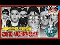19금 신혼 최초 공개?! '쪽~' 끝 안나는 리얼 사운드 [아내의 맛] 19회 20181016 ...