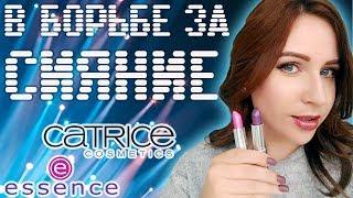В борьбе за сияние: новинки от Essence и Catrice