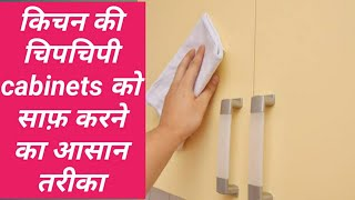 how to clean sunmica furniture/ how to clean kitchen cabinets and drawers