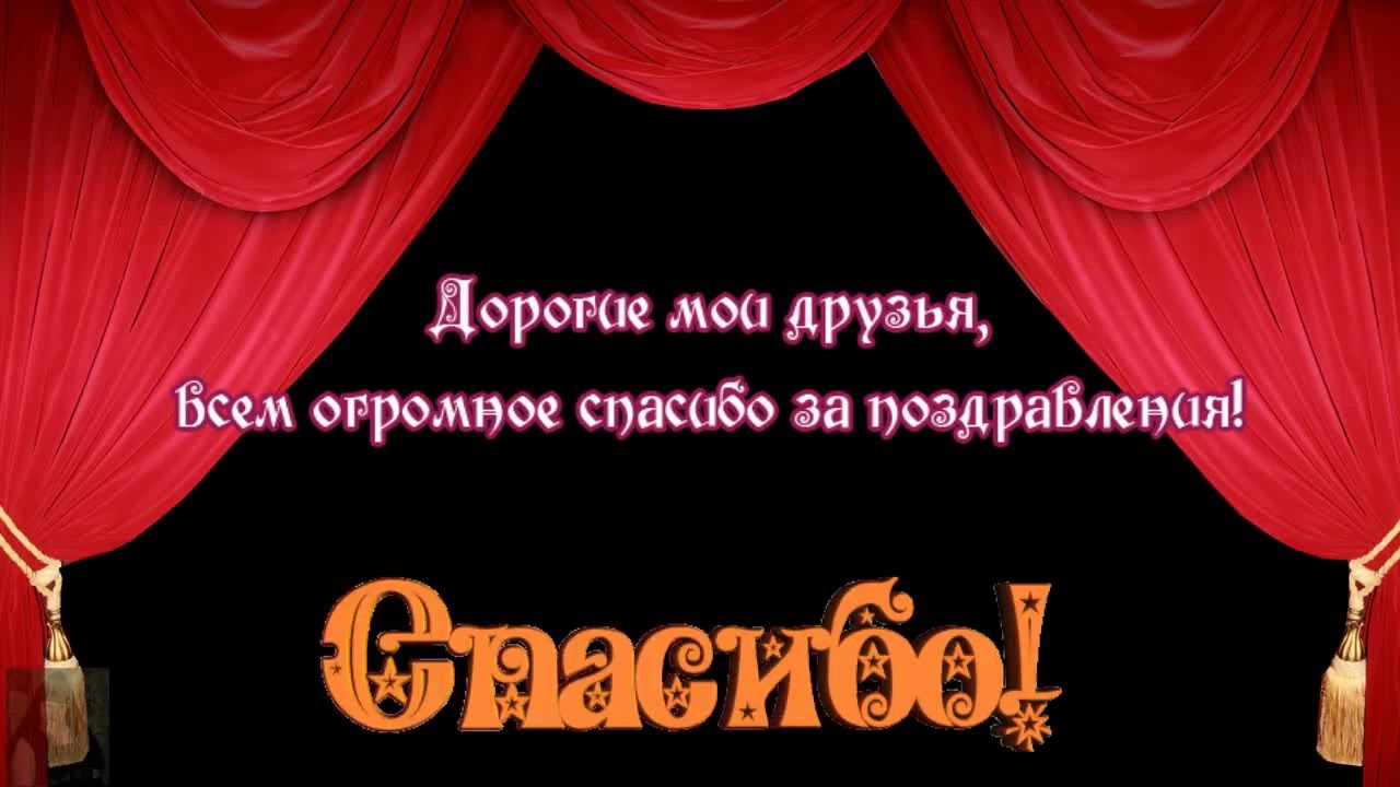 Друзья спасибо за поздравления всем моим друзьям