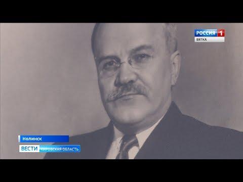 130 лет со дня рождения Вячеслава Молотова (ГТРК Вятка)