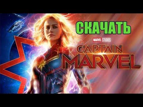 Скачать - Капитан Марвел (2019) в отличном качестве!