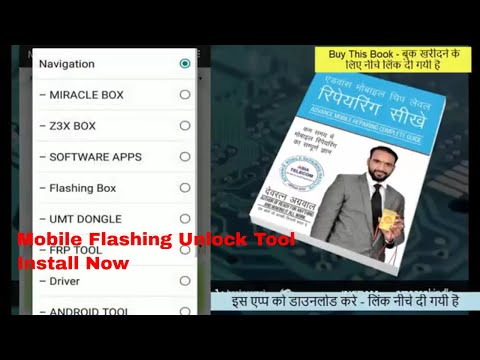 Mobile Flashing Unlock Tool Android App Install Now | Free Download -FRP Tool | Combination | Root |