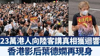23萬港人向陸客講真相獲迴響 香港影后葉德嫻再現身|早安新唐人【2019年7月8日】|新唐人亞太電視