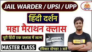 हिंदी दर्शन महा मैराथन CLASS | JAIL WARDER / UPSI / UPP / लेखपाल | By Pradeep Sir |