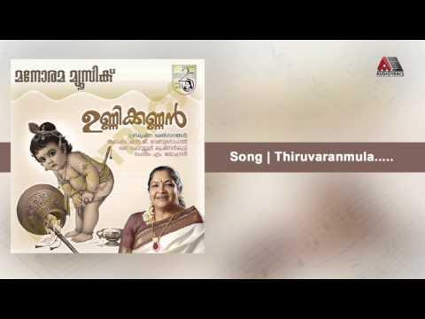Thiruvaranmula - Unnikkannan