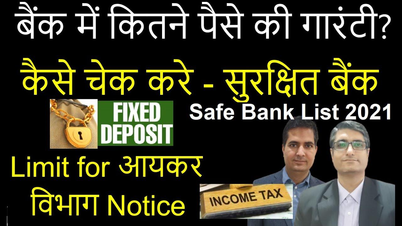 Fixed deposit limit | कितने रूपये तक की FIXED DEPOSIT (FD) कराने पर नहीं होगी आयकर विभाग को सुचना
