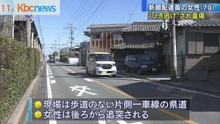 """新聞配達員の79歳女性を""""ひき逃げ"""" 女性は重傷"""