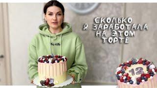 Кондитерский VLOG СКОЛЬКО трачу на ТОРТЫ Делаем торт ВМЕСТЕ Мама Вика