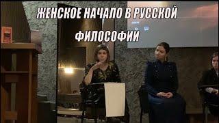 Женское начало в Русской Философии