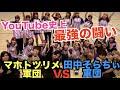 格闘家がオタクの格好をして歌舞伎町でポイ捨て注意してみた - YouTube