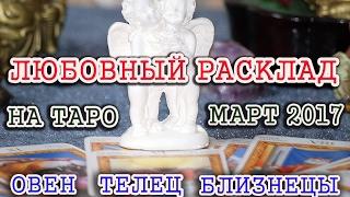 Любовный расклад ТАРО на март 2017 года для Овнов , Тельцов , Близнецов .