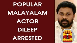 Actor Dileep arrested in Malayalam actress' abduction and assault case