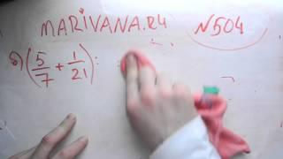 Зубарева Мордкович Задача номер 504 Учебник математики 5 класс (решение и ответ). Решебник