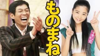 明石家さんまさんのラジオで スマイレージ田村芽実さんがものまねを披露...