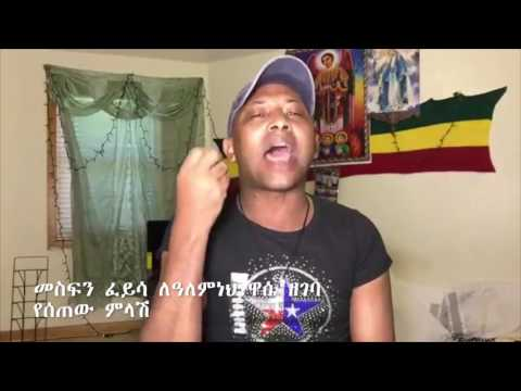 Mesfin Feyissa Response to Alemneh Wase's Report