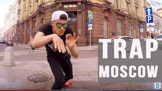 Trap music dance in Moscow 2016 | Танцы под трап в Москве
