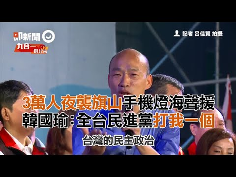 3萬人夜襲旗山手機燈海聲援 韓國瑜:全台民進黨打我一個
