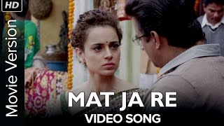 Mat Ja Re (Sad) Video Song | Tanu Weds Manu Returns