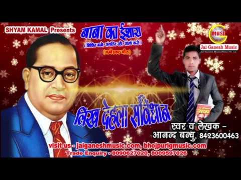 लिख दिहला संविधान   || Baba Saheb Dr Bheem Rao Ambedkar Song By Anand Bandhu
