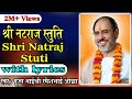 Shree Natraj Stuti with lyrics Pujya Rameshbhai Oza