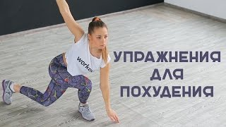 Упражнения для похудения дома [Workout | Будь в форме]