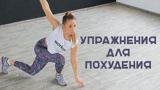 Упражнения для похудения дома [Workout | Будь в форме](Круговая тренировка для похудения поможет проработать все мышцы и сжечь достаточное количество калорий!..., 2016-01-25T10:19:32.000Z)
