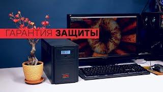 Бесперебойное питание! Обзор ИБП APC Easy UPS SMV 1000VA