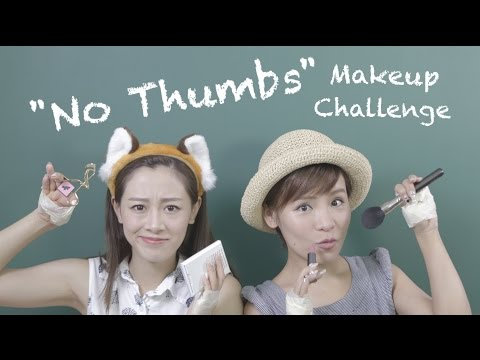 沒有姆指的化妝比賽 ♡ No Thumbs Makeup Challenge|ft: Alice