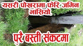 यसरी पोखरामा फेरि जमिन भाँसियो, ठुलै खतराको संकेत / Pokhara news