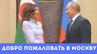 Мехрибан Алиева впервые прилетела в Москву