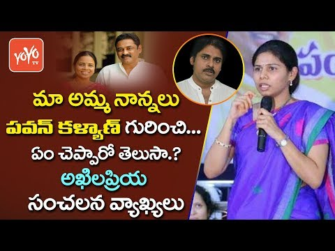 Tourism Minister Bhuma Akhila Priya Sensational Comments On janasena Pawan kalyan | YOYO TV Channel