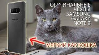 Обзор оригинальных чехлов Samsung Galaxy Note 8 (это Лакшери, детка)